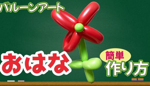 【バルーンアート】お花の簡単な作り方【解説動画付き】