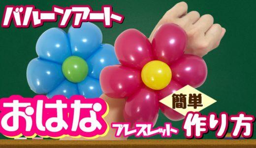 【バルーンアート】お花のブレスレットの作り方【解説動画付き】