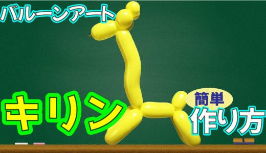 【バルーンアート】キリンの作り方【解説動画付き】