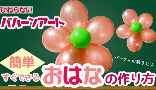 【バルーンアート】ひねらない風船のお花の飾りの作り方